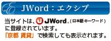 Jwordエクシブ