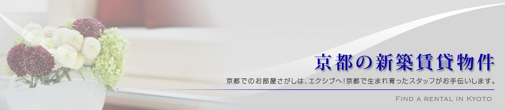 京都の新築賃貸物件