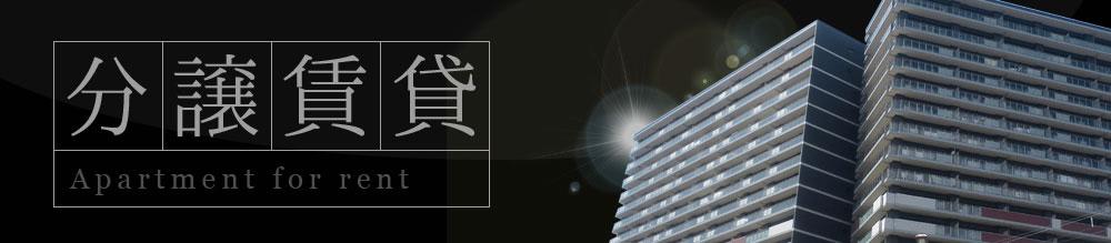 京都の分譲賃貸物件